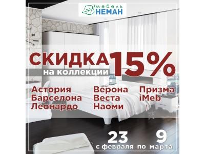 """""""Мебель-Неман"""" радует новыми СКИДКАМИ!"""