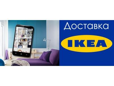 Доставляем товар из IKEA