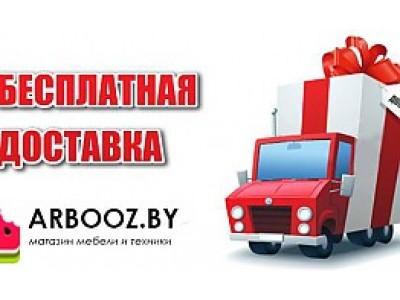 Бесплатная доставка по городам РБ