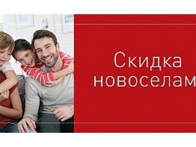 Arbooz дарит скидки на мебель новоселам до 5%