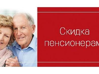 Акция для бабушек и дедушек!